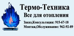 Логотип ТермТехника
