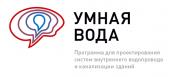 Логотип УМНАЯ ВОДА