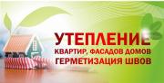 Логотип УТЕПЛЕНИЕ СТЕН КВАРТИР СНАРУЖИ