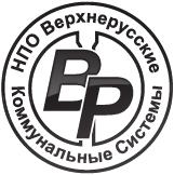 Логотип ВЕРХНЕРУССКИЕ КОММУНАЛЬНЫЕ СИСТЕМЫ, НПО (НПО «ВР КС»)