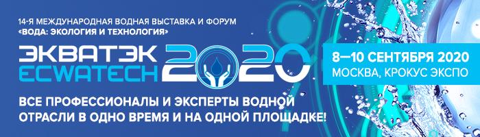 ЭКВАТЭК - 2020