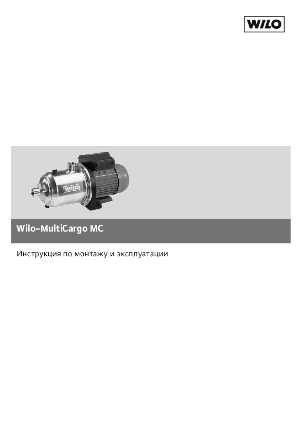 Wilo Sk 701 Инструкция