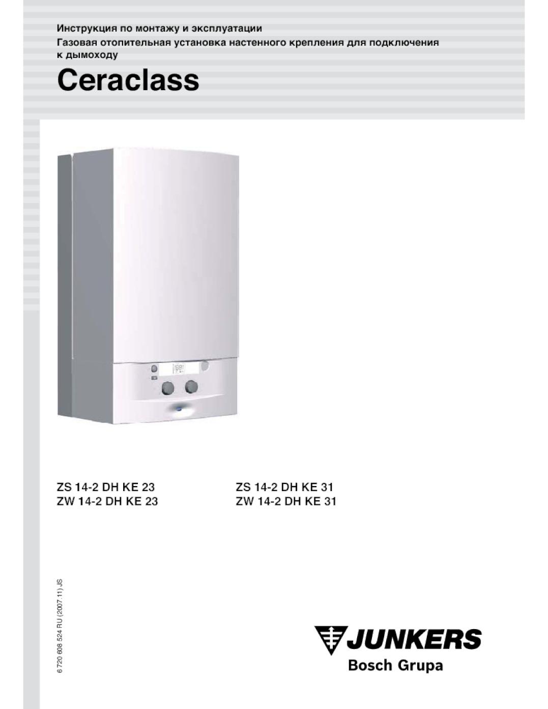 газовый котел юнкерс инструкция