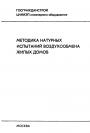 Методика натуральных испытаний воздухообмена жилых зданий