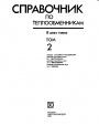 Справочник по теплообменникам петухов Паяный теплообменник Машимпэкс (GEA) GNS 800 Саров