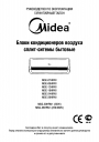 Сплит - системы Midea серии Серия MSE ... HRN1, MSG ... HRN1 Elite Plus