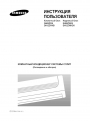 кондиционер Samsung Sh24ta6d инструкция - фото 9