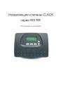 Клапан Clack Ws1tc Подробная Инструкция - фото 8