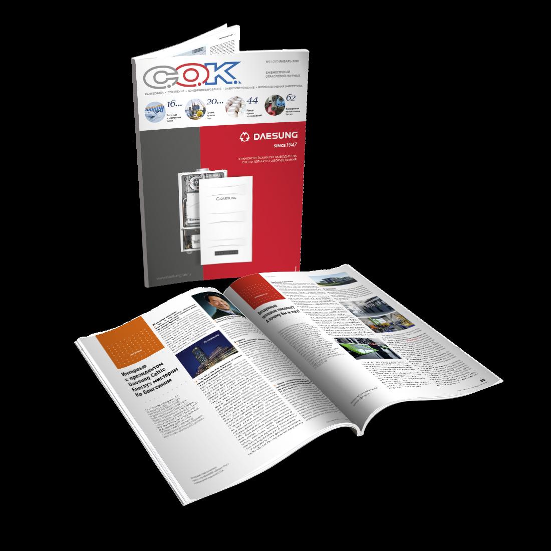 Журнал СОК №01-2020