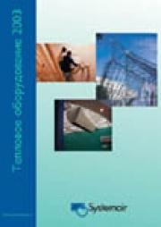 Новые каталоги: Тепловое оборудование Pyrox 2003