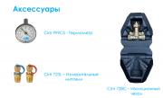 Термостатический балансировочный клапан CIM 778 Фото №5