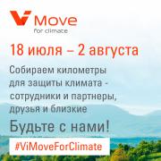 Viessmann запустил кампанию #ViMoveForClimate Фото №1