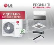 Новинка 2020: мульти-сплит-система LG PROMULTI