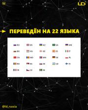 Запуск нового сайта LD для иностранных партнёров Фото №1