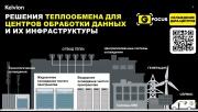 Новый выпуск информационного проекта K°Focus от Kelvion, посвященный охлаждению Дата-центров Фото №1