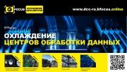 Новый выпуск информационного проекта K°Focus от Kelvion, посвященный охлаждению Дата-центров Фото №2