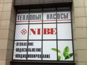 УЦ по тепловым насосам NIBE Фото №1
