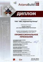 УВРК-50 в Казахстане Фото №1