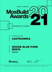 Водная система GROHE Blue Pure Minta стала лауреатом премии MosBuild Awards 2021 Фото №3
