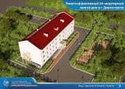 Красноярский край построит энергоэффективный дом Фото №1