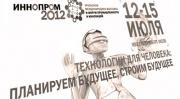 Danfoss на выставке ИННОПРОМ – 2012 Фото №1