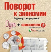 Turn to the economy with Ogint and Giacomini  Фото №1
