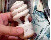 Energy conservation program in the Sverdlovsk region Фото №1