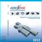 Aerostar выпустила новый каталог вентиляционного оборудования.     Фото №1