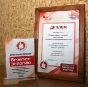 III Ежегодная Премия в области энергосбережения «Берегите энергию!» Фото №1