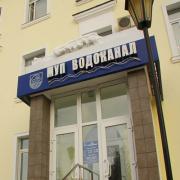 МУП «Водоканал» расширил свой парк аналитического оборудования Фото №1