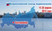 В Екатеринбурге обсудили развитие водопроводного хозяйства Фото №1