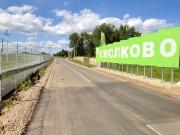 Демонтаж ЛЭП в Сколково Фото №2