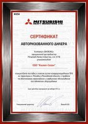 Сертификация продавцов Mitsubisi Фото №1
