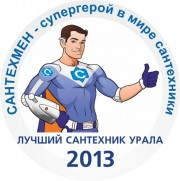 Конкурс профессионального мастерства 'Лучший сантехник Урала-2013'