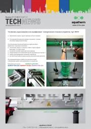 Модификация электрического стяжного устройства aquatherm  Фото №1