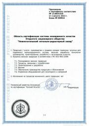 Ресертификация Нижнетагильского Котельно-радиаторного завода Фото №2