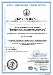 Ресертификация Нижнетагильского Котельно-радиаторного завода Фото №3