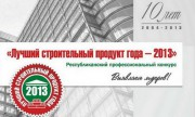 LESSAR – ПОБЕДИТЕЛЬ в номинации: Лучший строительный продукт года 2013 Фото №1