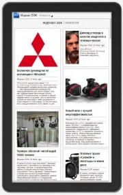Журнал СОК на Google Media Фото №1