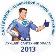Сантехники Урала взялись за 'добрые дела'