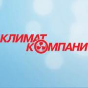 Новая система обучения в КЛИМАТ КОМПАНИ!