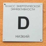 Таблички с показателями энергоэффективности на новостройках Москвы Фото №1