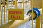 МОСОБЛГАЗ: проект подключения в газовым сетям Фото №1