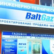 Открылся новый инженерно-технический центр BaltGaz в г. Перми
