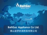 Открылся филиал BaltGaz Групп в Китае Фото №1