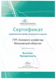 Мособлгаз признан организацией с «высокой прозрачностью» Фото №1