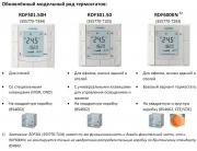 Новый комнатный термостат для отелей RDF301.50H Фото №1