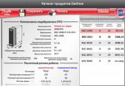 Новая программа Danfoss PHEX Фото №3