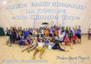 Волейбольный турнир среди климатических компаний