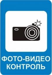 Дорожная видеокамера, работающая от ВИЭ